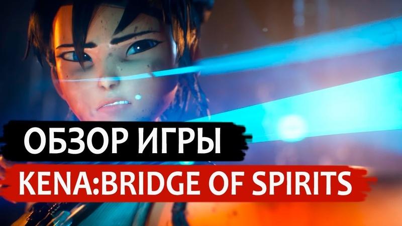 Во что поиграть Обзор Kena Bridge of Spirits