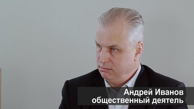 Андрей Иванов об идеологии клочка земли и БЧБ массовке Их умышленно взрастили Тизер