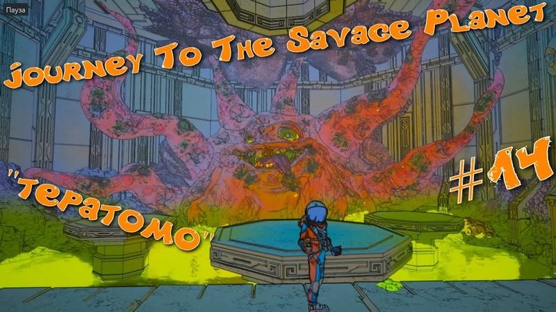 ТЕРАТОМО Journey To The Savage Planet
