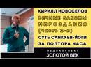 Кирилл Новоселов - Вечные законы мироздания (Часть 2) Суть Санкхья-йоги за 1,5 часа