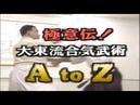 Daito Ryu Aikibujutsu de A a Z -Kazuoki Sogawa- part.2