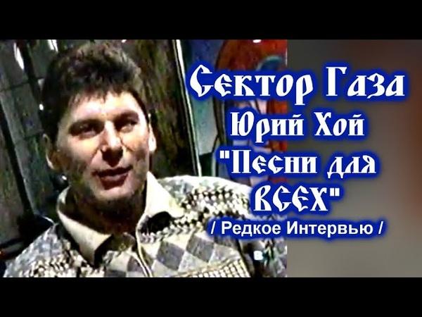 ЮРИЙ ХОЙ СЕКТОР ГАЗА ПЕСНИ ДЛЯ ВСЕХ - РЕДКОЕ ИНТЕРВЬЮ ноябрь 1997