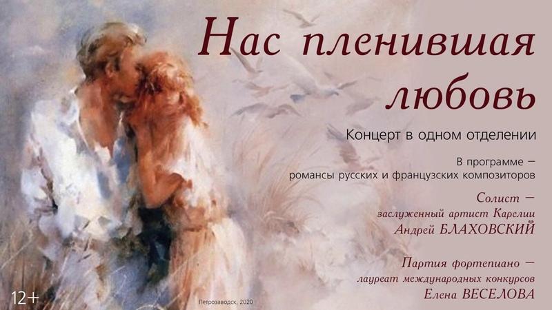 КУЛЬТУРНАЯ СРЕДА ОНЛАЙН Нас пленившая любовь концерт в одном отделении