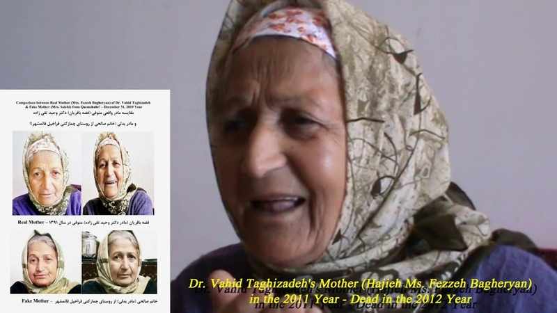 Video of Dr. Vahid Taghizadeh's Mother in the 2011 Year, Dead in the 2012 Year Comparative photos