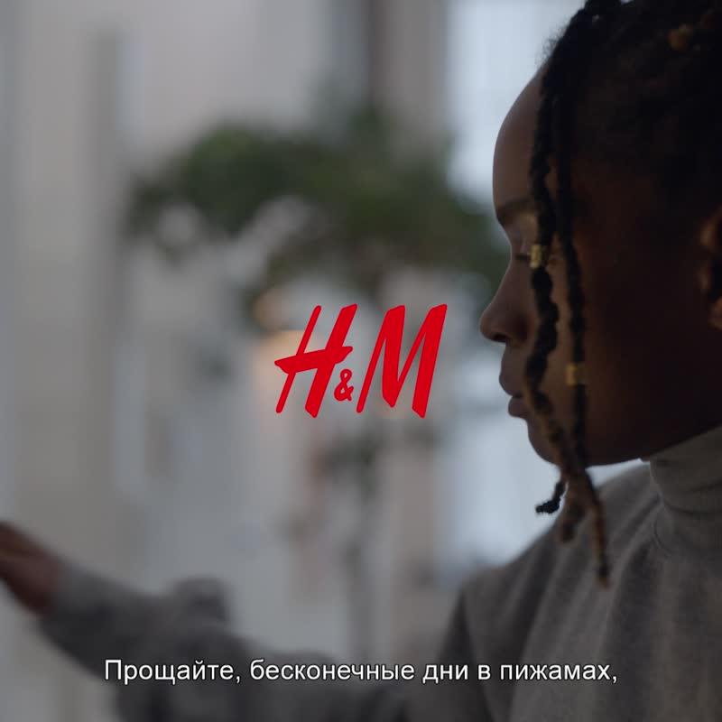 H&M — Навстречу будущему!