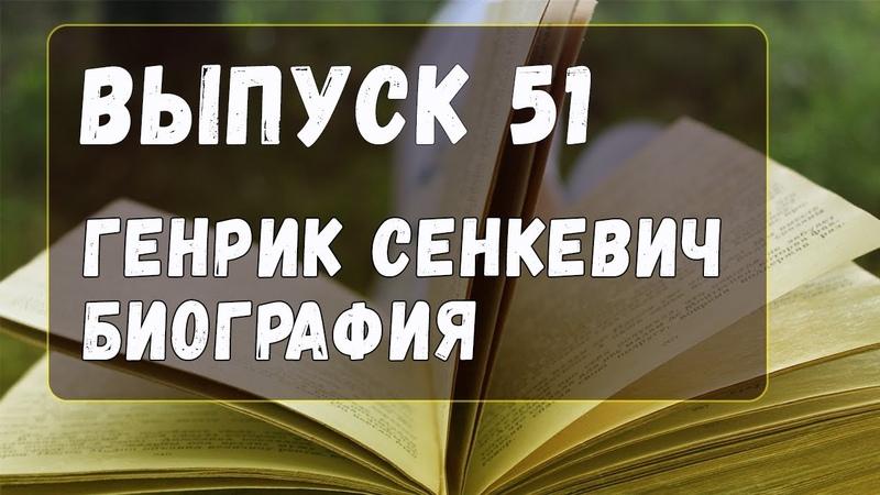 Выпуск 51 Генрик Сенкевич краткая биография