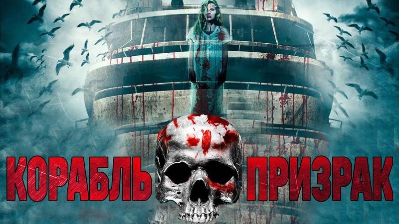 Корабль призрак 2014 Ужасы Трилле вторник лучшедома фильмы выбор кино приколы топ кинопоиск