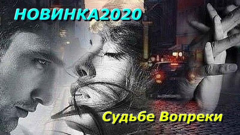 Шикарная НОВИНКА! 2020 New! Послушайте! Судьбе Вопреки!