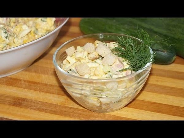 Бомбически сытный салат с колбасой и сухариками
