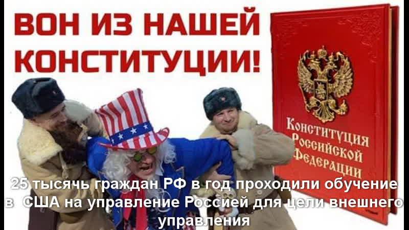Михеев агент США работающий по их программе лидеров на управление колониальной России