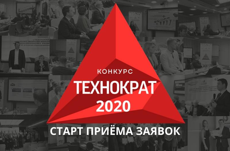 Конкурс Технократ 2020