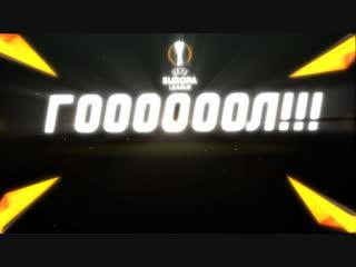 ГОООООООЛ | Лига Европы