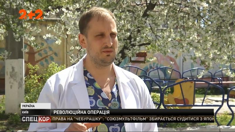В Україні вперше провели трансплантацію кісткового мозку від неродинного донора