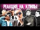 Реакция на Казахские клипы Dashxx,Ulukmanapo,Dissah Dzu,104SlovetskiDjNikOne Эти трэки ищут все
