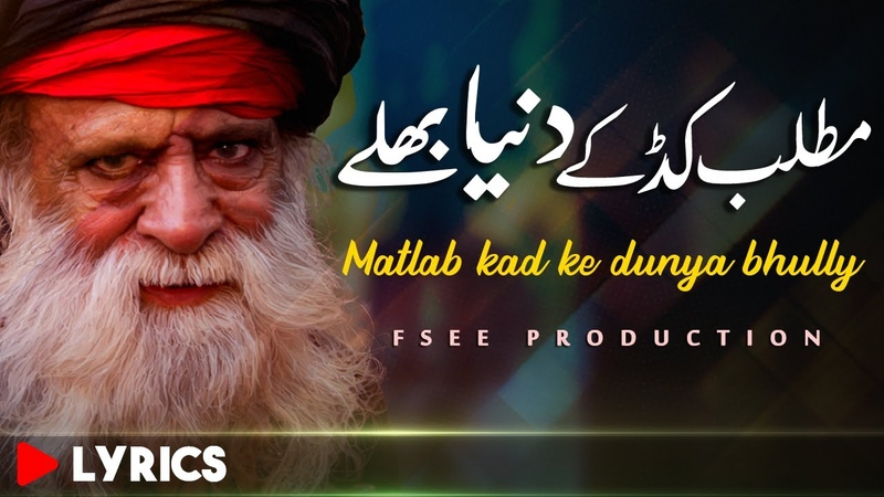 Har Banda Aay Short Sufi Kalam Sufi Kalam 2020 Sufiana Soulful Sami Kanwal Fsee Production