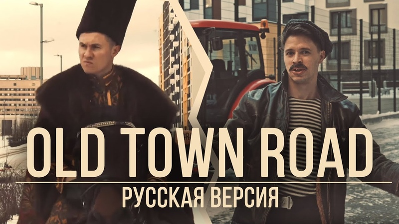 RADIO TAPOK и БАТЯ Old Town Road Русская версия Lil Nas X ft Billy Ray Cyrus