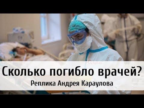 Сколько погибло врачей Реплика Андрея Караулова