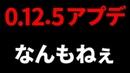 【PUBG モバイル】最新アプデ0.12.5!『スコーピオン』と『ゴジラコラボ』 えっ、これだけ?【PUBG MOBILE】【ぽんすけ】