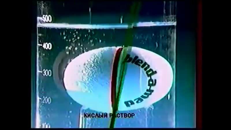 Реклама Blend-a-med 1998.mp4