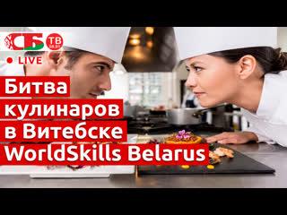 Битва кулинаров в Витебске WorldSkills Belarus | ПРЯМОЙ ЭФИР