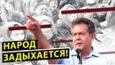 «ХВАТИТ ВРАТЬ! Россияне еле-еле сводят концы с концами» – Платошкин