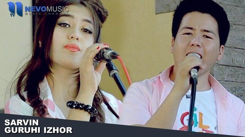 Sarvin guruhi - Izhor | Сарвин гурухи - Изхор