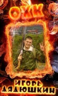 Игорь Дядюшкин
