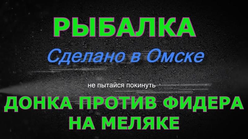 Донка против фидера Иртыш Мель Май 2020