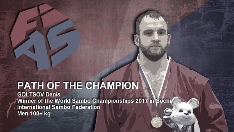 DENIS GOLTSOV (RUS) - PATH OF THE COMBAT SAMBO CHAMPION