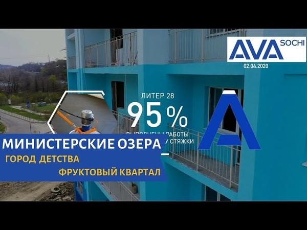ЖК Министерские озера ✔Фруктовый квартал ✔Город детства ✔видео отчет на апрель 2020 ➤➤AVA Sochi