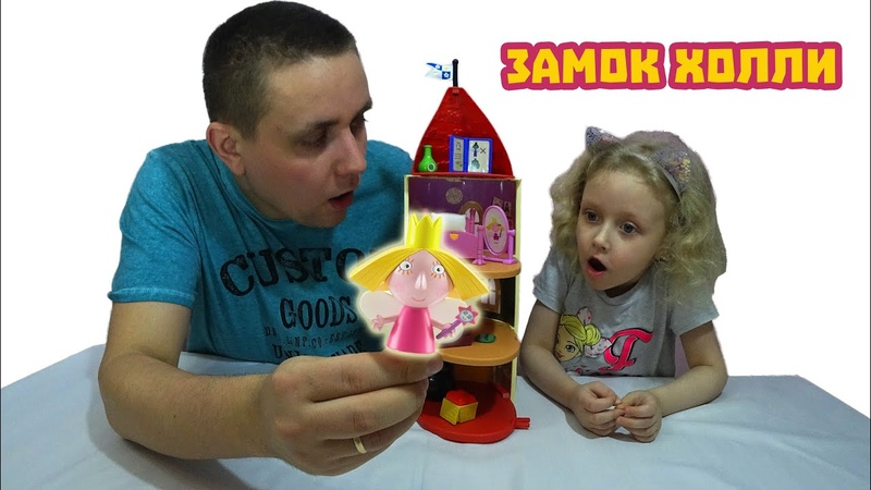 Замок Холли Игровой набор из мультфильма маленькое королевство Бена и Холли Видео Ben Holly's
