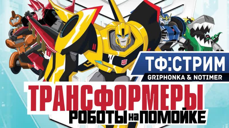 ТФ Стрим Роботы под прикрытием 18 23 серии