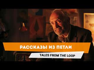 Рассказы из Петли | Tales from the Loop  русский трейлер сериала 2020