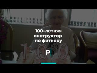 100-летняя инструктор по фитнесу