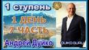 Первая ступень 1 день 7 часть Андрей Дуйко видео бесплатно 2015 Эзотерическая школа Кайлас