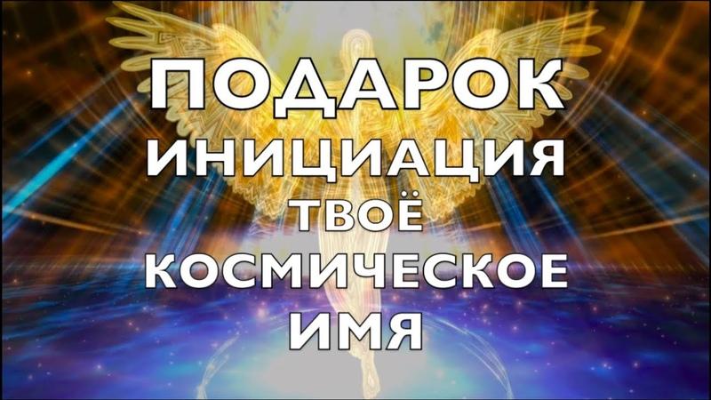 Инициация Твоё космическое Имя Имя Твоего Тронного Ангела Высшее Я Ангел Хранитель