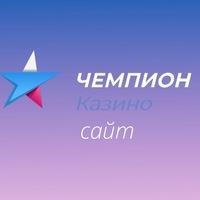Логотип Чемпион казино сайт 2020