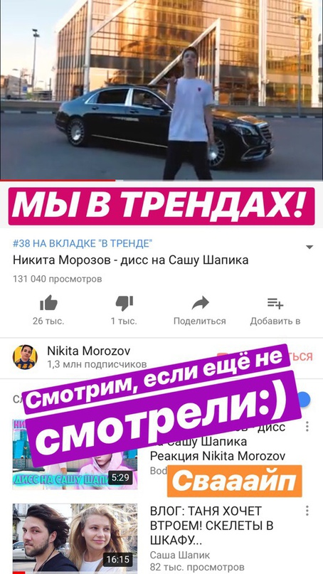 Никита Морозов | Москва