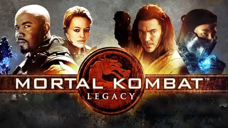 Mortal Kombat Смертельная битва Наследие 1 сезон
