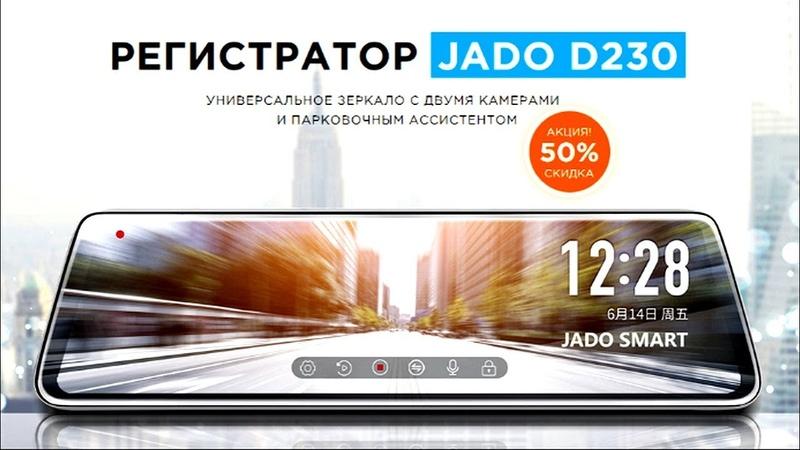 JADO D230. Зеркало видеорегистратор с 2-мя камерами и парковочным ассистентом