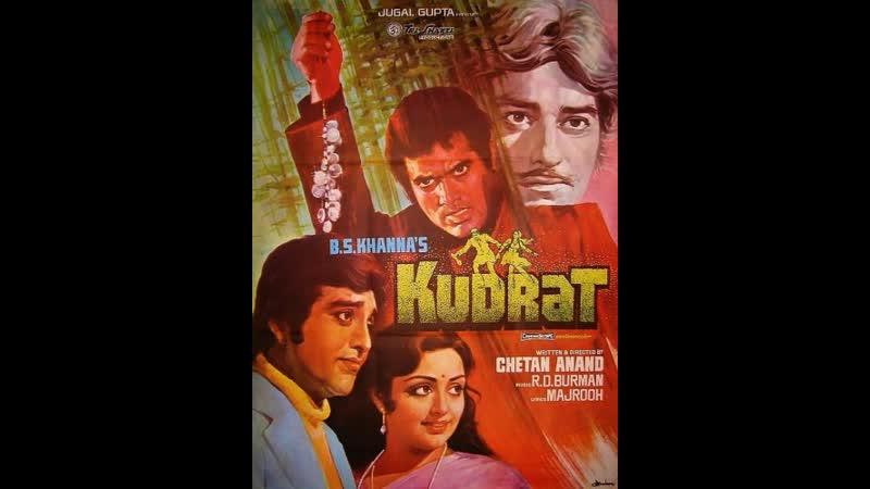 Обратная сторона любви Kudrat (1981)- Раджеш Кханна, Винод Кханна и Хема Малини