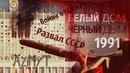 Белый Дом-Черный дым|Война в Москве|Развал Советского Союза 1991