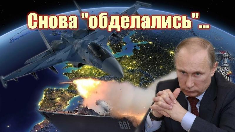 Один Су-35 нагнул Пентагон. Царь Севера nyгает Европу
