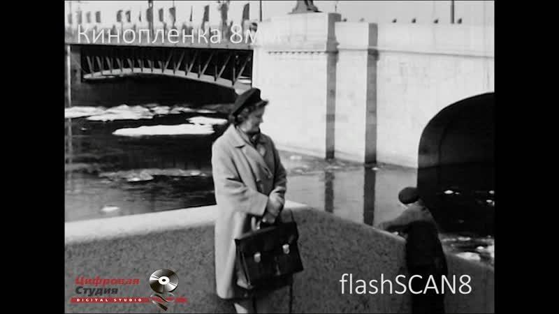 Оцифровка кинопленки 8мм flashscan8 выставляйте качество внизу видео 1080p