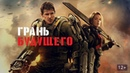 Грань будущего фантастика, боевик 2014