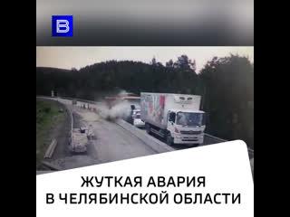 Жуткое ДТП с погибшими и пострадавшими в Челябинской области