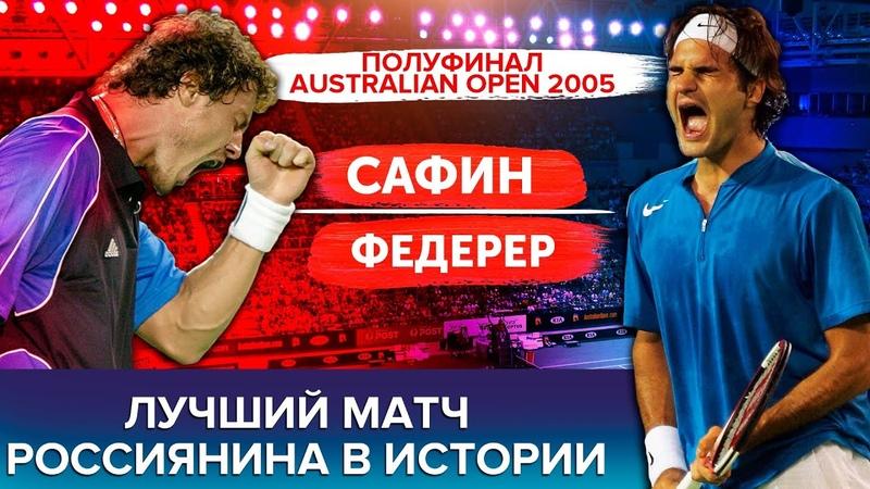 Как САФИН грохнул ФЕДЕРЕРА в невероятном полуфинале AUSTRALIAN OPEN 2005Матч-история