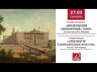 Русский музей онлайн 27 марта