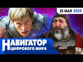 """Новая Xenoblade Chronicles, тайна Кровавого барона и Crusader Kings 3 в передаче """"Навигатор цифрового мира"""""""
