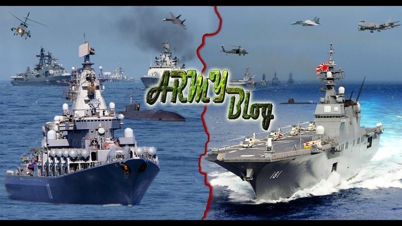 ТИХООКЕАНСКИЙ ФЛОТ РОССИИ vs ВМС ЯПОНИИ Army Blog Армия России Japan Defense Forces